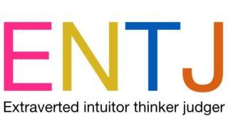 ENTJという、能力が高くてリーダー適性があるMBTI性格型の特徴