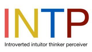 INTPという、この世の知識を追究し続ける究極のオタク型性格