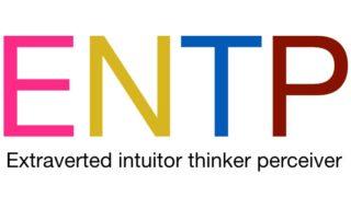ENTPという、議論好きで飽きやすいのが特徴のカオスな性格型