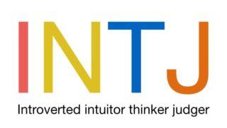 INTJ型は知的分野に強く、ロマンを戦略的に実現させる人