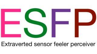 ESFPという、スーパーリア充で楽しさを追求する性格型の特徴