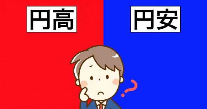 円安や円高という状態の解説と、円安と円高の経済への影響 ...