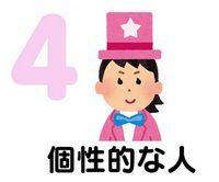 タイプ4という、美的感覚と独自性が優れている性格型の特徴