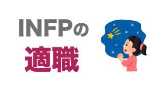INFPの性格・能力と、各業界・各業務との相性と適性と適職